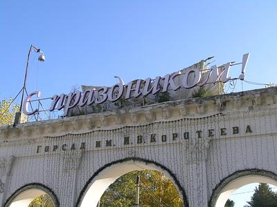 http://www.peshtour.ru/images/ZAPsibir/isKpark2012_1ss.jpg